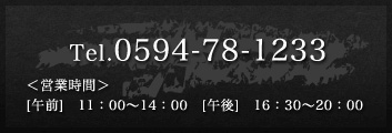 0594-78-1233